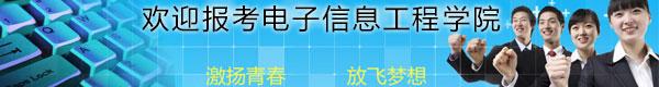 欢迎报读武昌职业学院-电子信息工程学院