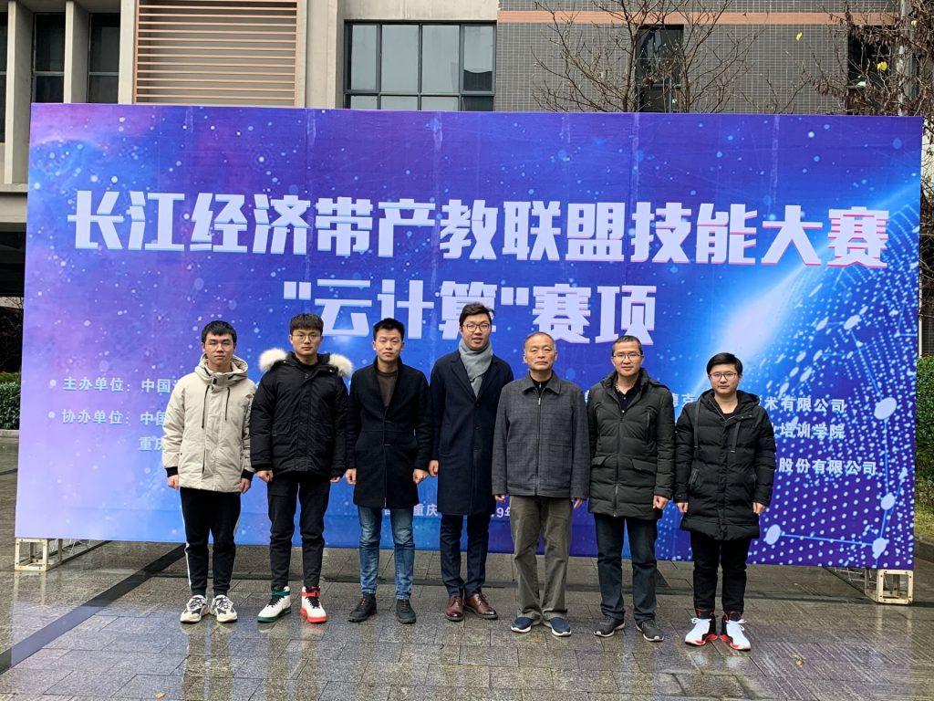 我校应邀参加长江经济带产教融合发展联盟会议——云计算技术邀请赛